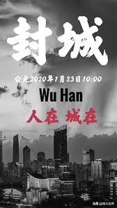 武漢市閉鎖封城