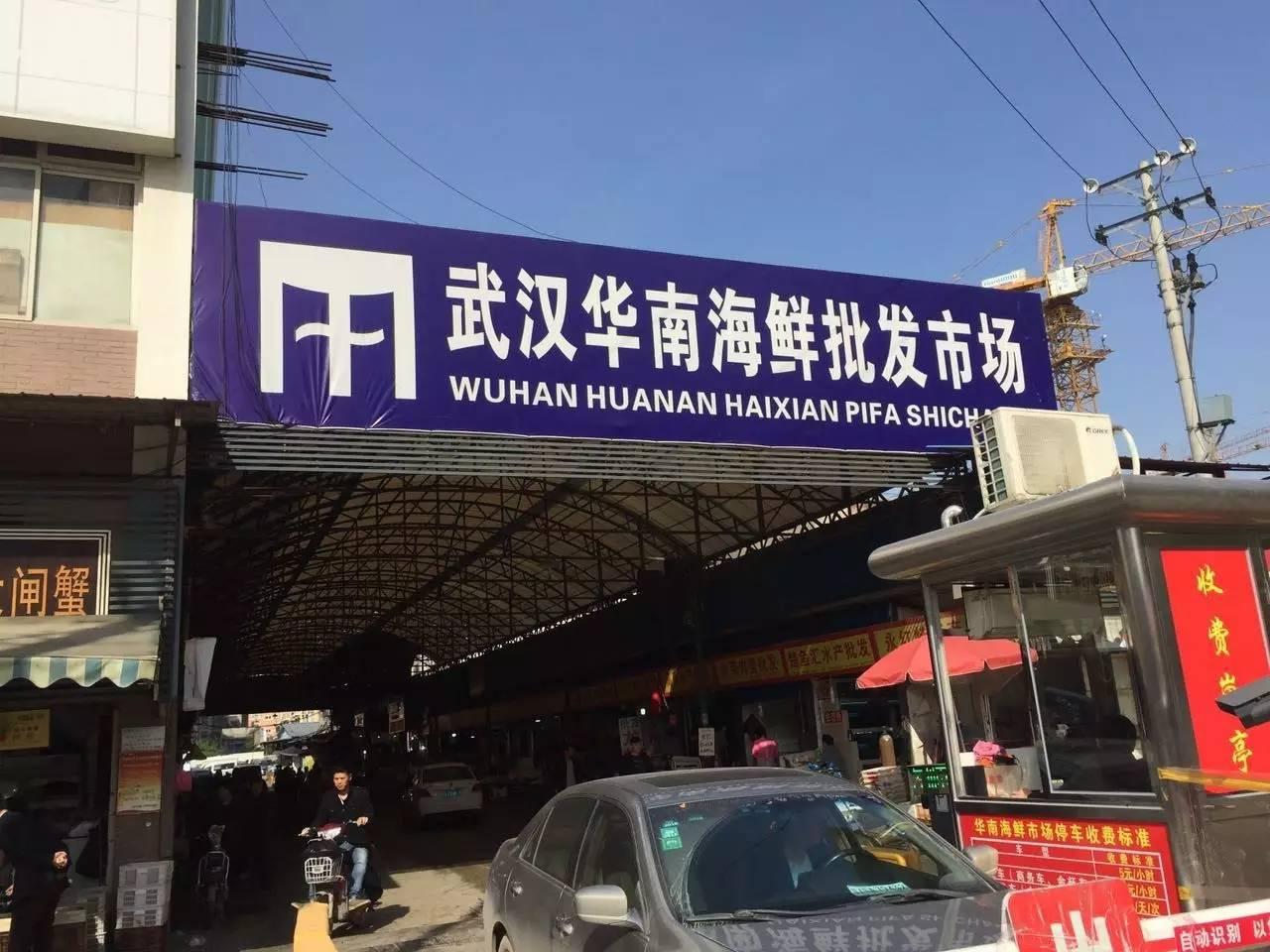 華南海鮮市場