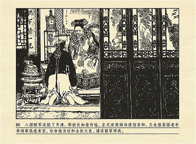 漫画でわかる中国語連環画『那拉氏NALA SHI』04 日本語翻訳(那拉氏 西 ...